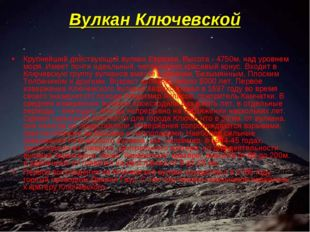 Вулкан Ключевской Крупнейший действующий вулкан Евразии. Высота - 4750м. над