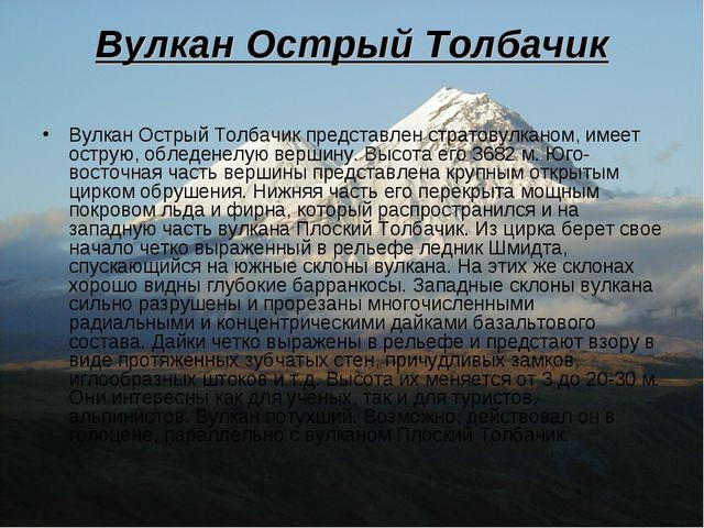 Вулкан Острый Толбачик Вулкан Острый Толбачик представлен стратовулканом, име...