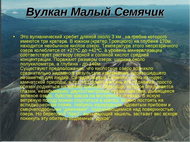 Вулкан Малый Семячик Это вулканический хребет длиной около 3 км., на гребне к...
