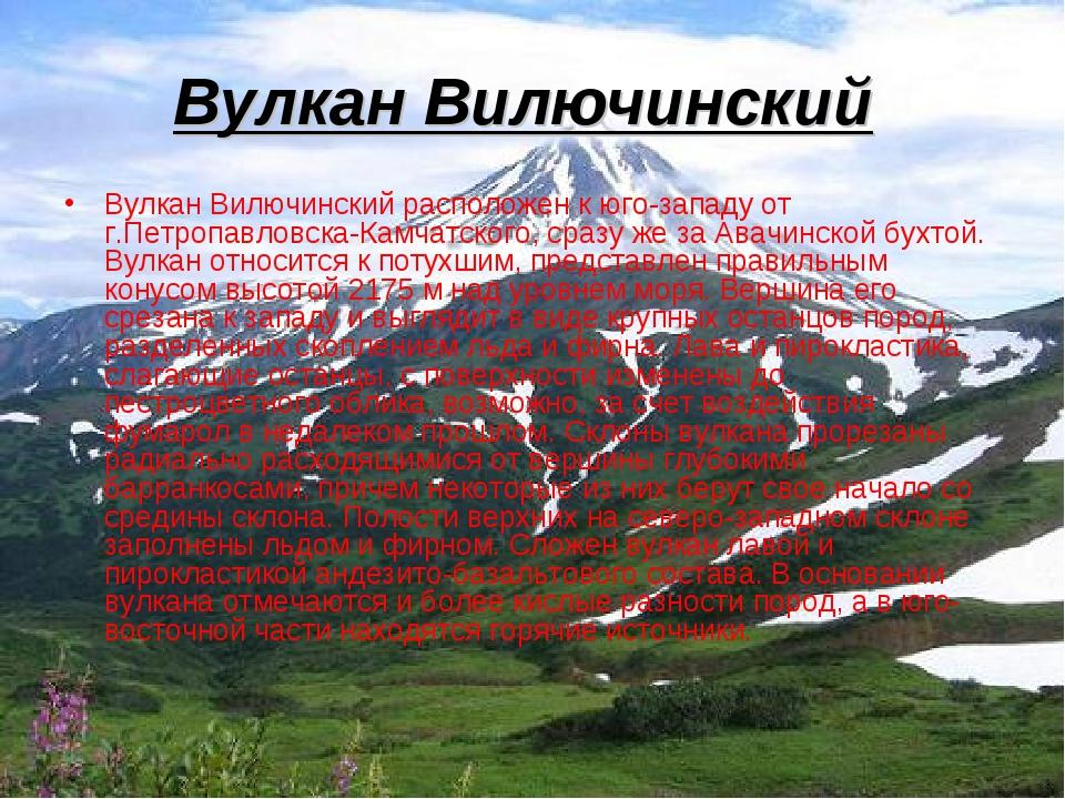 Вулкан Вилючинский Вулкан Вилючинский расположен к юго-западу от г.Петропавло...
