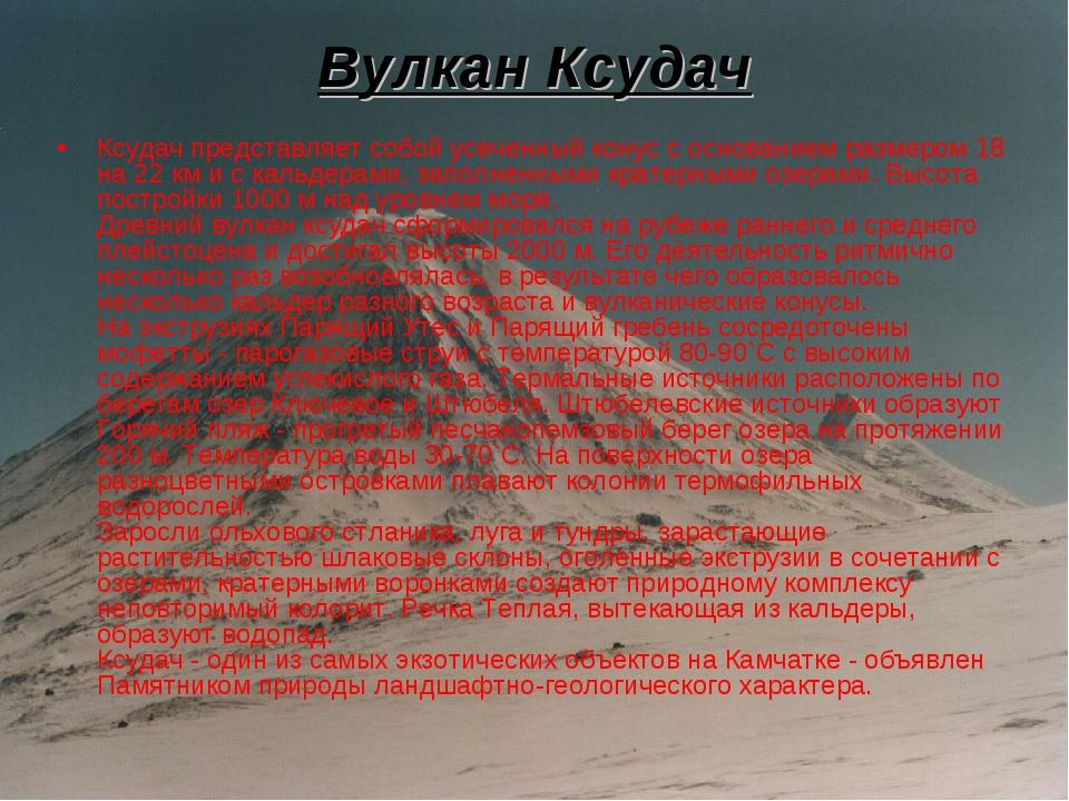 Вулкан Ксудач Ксудач представляет собой усеченный конус с основанием размером...