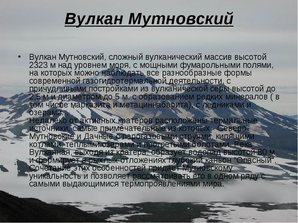 Вулкан Мутновский Вулкан Мутновский, сложный вулканический массив высотой 232...