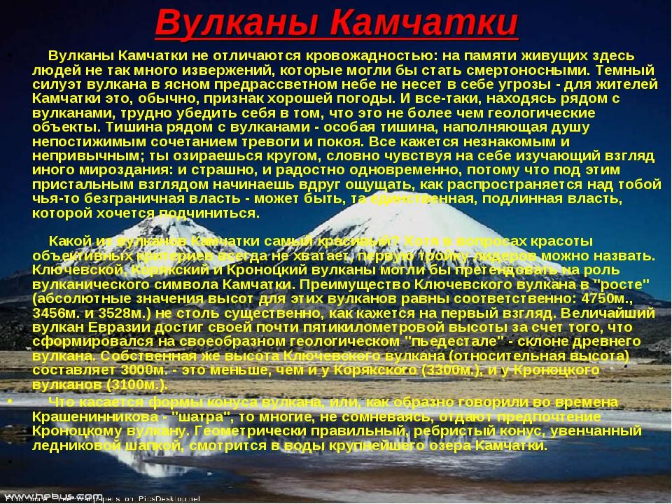 Вулканы Камчатки   Вулканы Камчатки не отличаются кровожадностью: на памяти...
