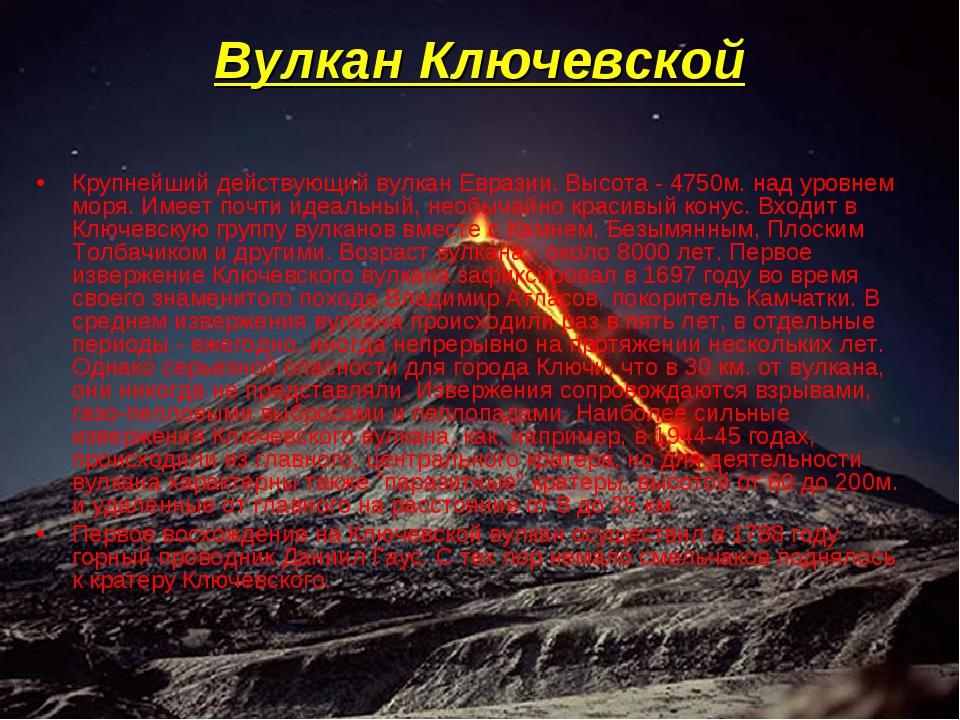Вулкан Ключевской Крупнейший действующий вулкан Евразии. Высота - 4750м. над...