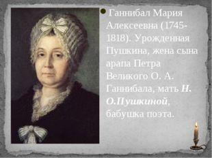 Ганнибал Мария Алексеевна (1745-1818). Урожденная Пушкина, жена сына арапа Пе