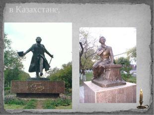 в Казахстане,
