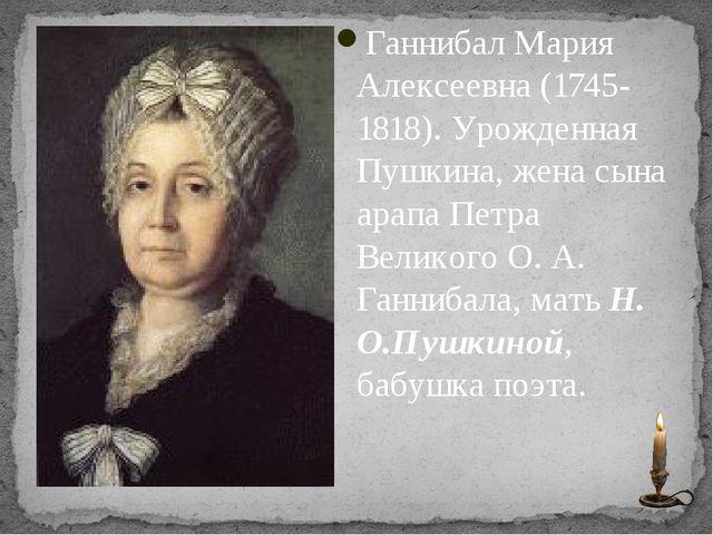 Ганнибал Мария Алексеевна (1745-1818). Урожденная Пушкина, жена сына арапа Пе...