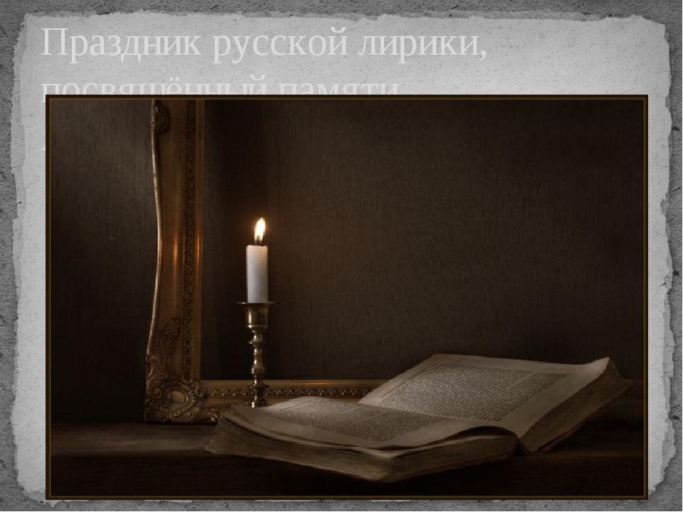 Праздник русской лирики, посвящённый памяти А.С.Пушкина.