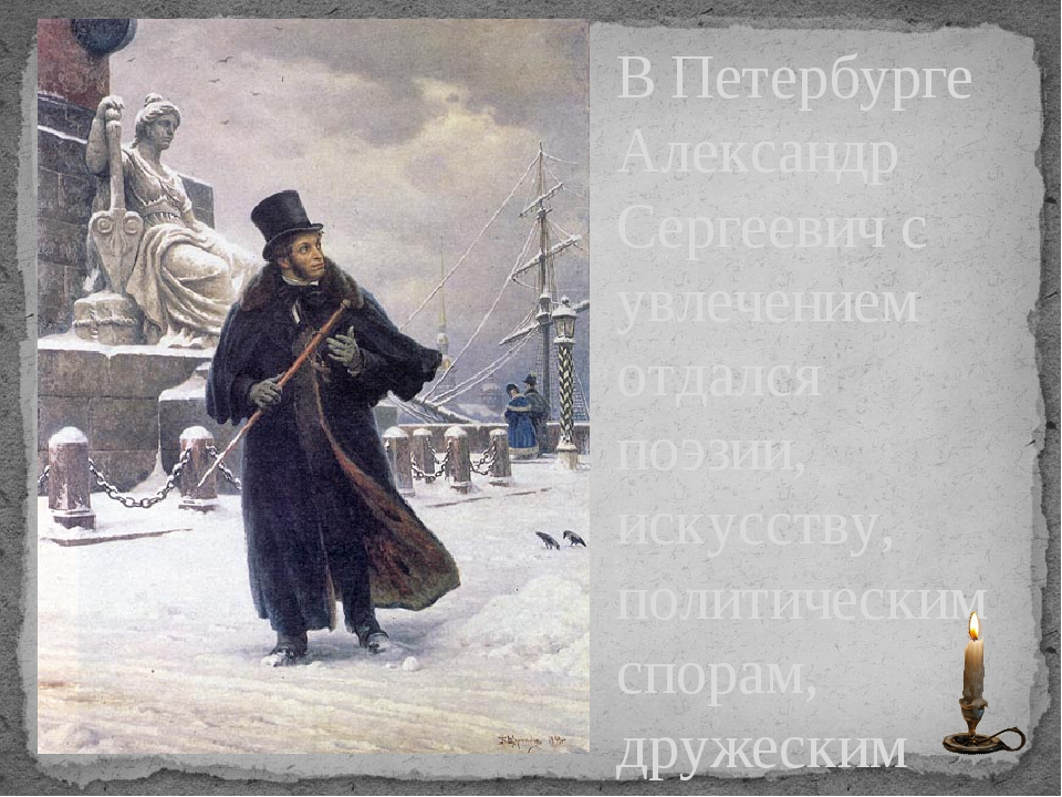 В Петербурге Александр Сергеевич с увлечением отдался поэзии, искусству, поли...