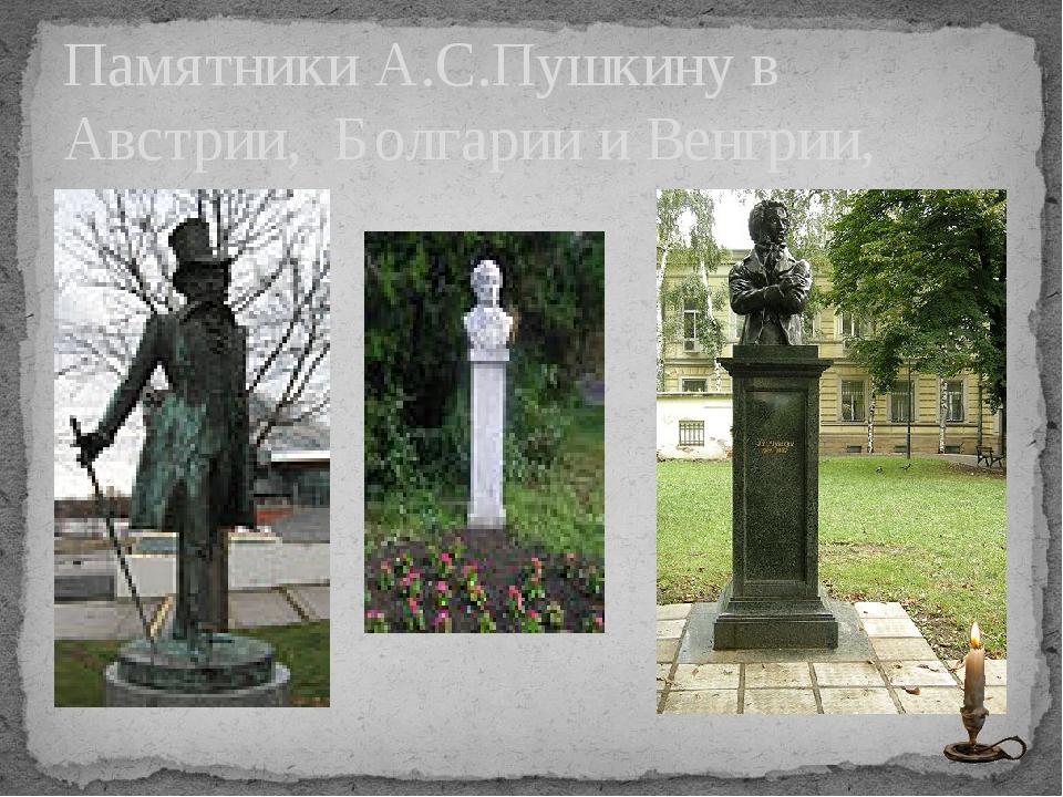 Памятники А.С.Пушкину в Австрии, Болгарии и Венгрии,