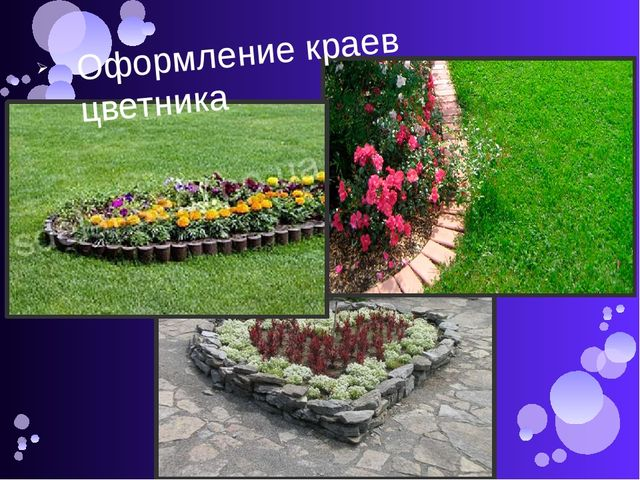 Оформление краев цветника
