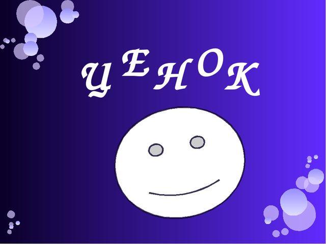 О Н Е Ц К