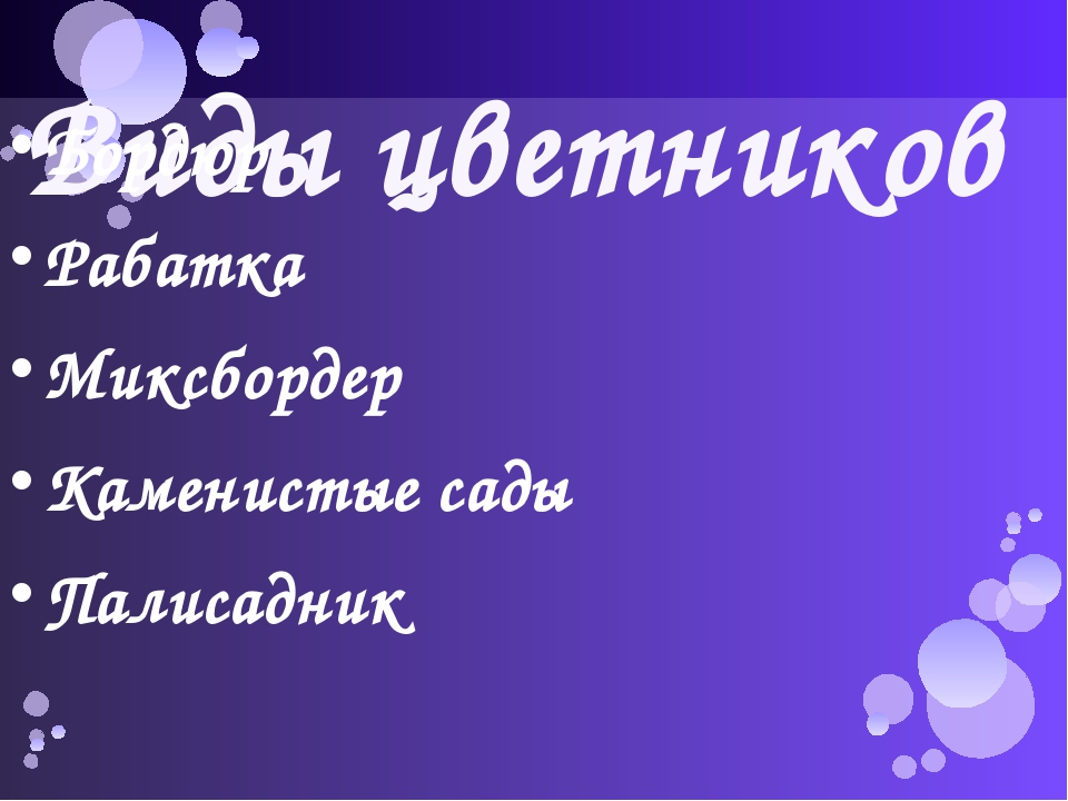 Виды цветников Бордюр Рабатка Миксбордер Каменистые сады Палисадник