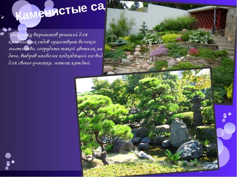 Каменистые сады Поскольку вариантов решений для каменистых садов существует в...