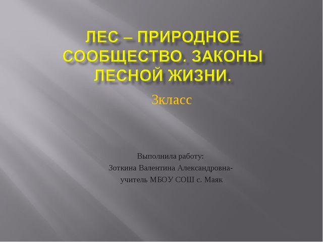 3класс Выполнила работу: Зоткина Валентина Александровна- учитель МБОУ СОШ с....