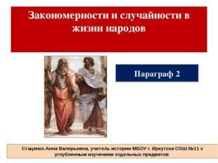 Закономерности и случайности в жизни народов Параграф 2 Стаценко Анна Валерье