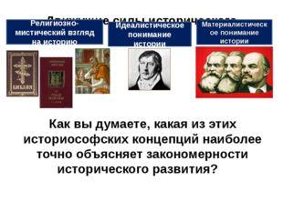 Движущие силы исторического процесса Идеалистическое понимание истории Матери