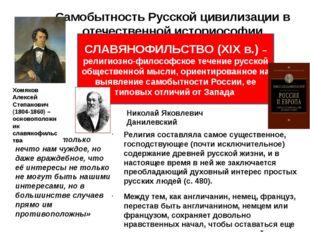 Самобытность Русской цивилизации в отечественной историософии Религия составл