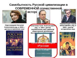 Самобытность Русской цивилизации в СОВРЕМЕННОЙ отечественной историософии Пла