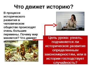 Что движет историю? В процессе исторического развития в человеческом обществе