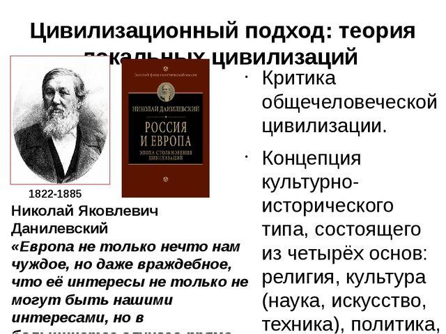 Цивилизационный подход: теория локальных цивилизаций Критика общечеловеческой...