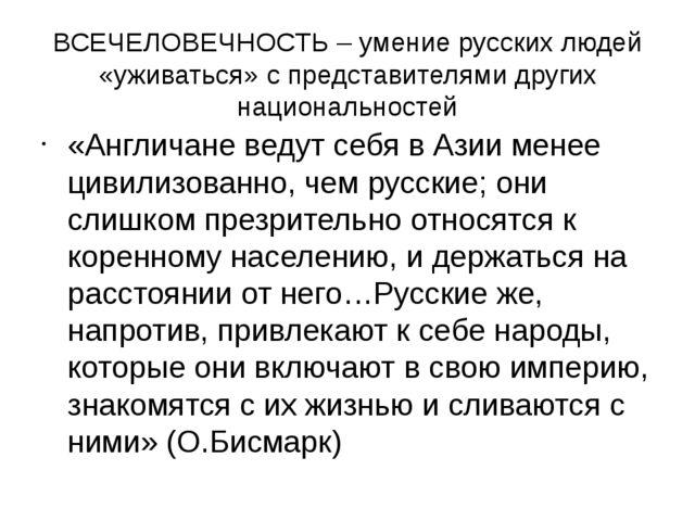 ВСЕЧЕЛОВЕЧНОСТЬ – умение русских людей «уживаться» с представителями других н...