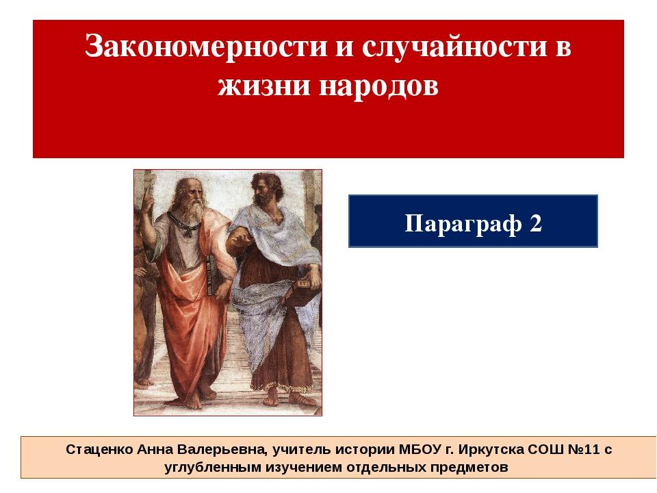 Закономерности и случайности в жизни народов Параграф 2 Стаценко Анна Валерье...