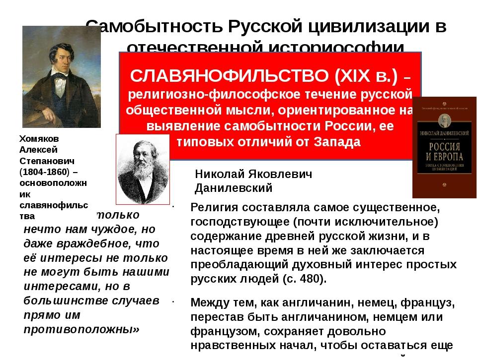 Самобытность Русской цивилизации в отечественной историософии Религия составл...