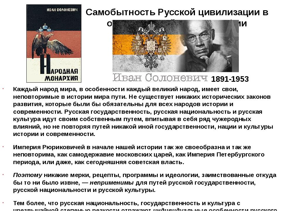 Самобытность Русской цивилизации в отечественной историософии Каждый народ ми...