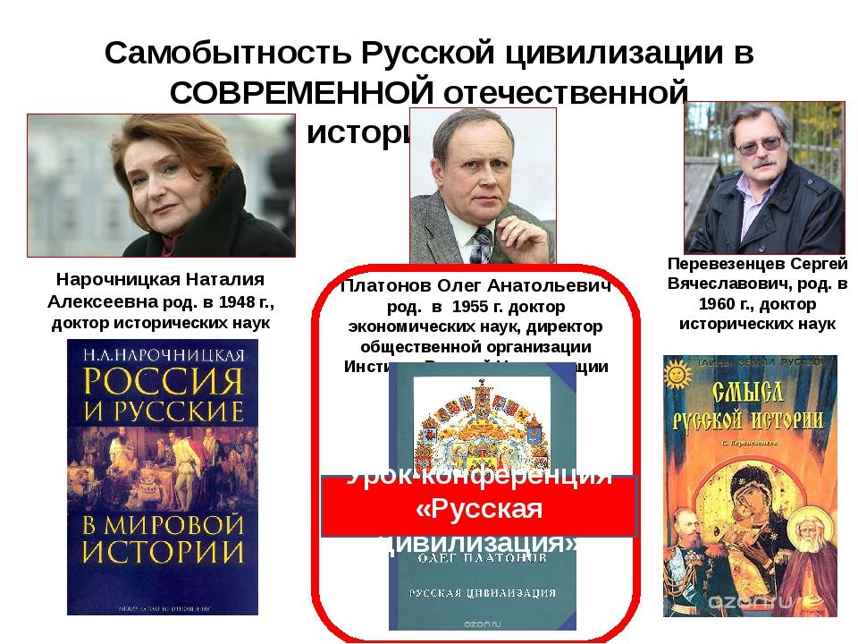 Самобытность Русской цивилизации в СОВРЕМЕННОЙ отечественной историософии Пла...
