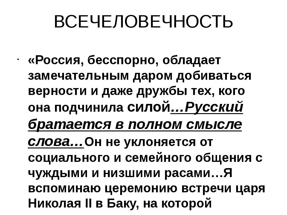 ВСЕЧЕЛОВЕЧНОСТЬ «Россия, бесспорно, обладает замечательным даром добиваться в...