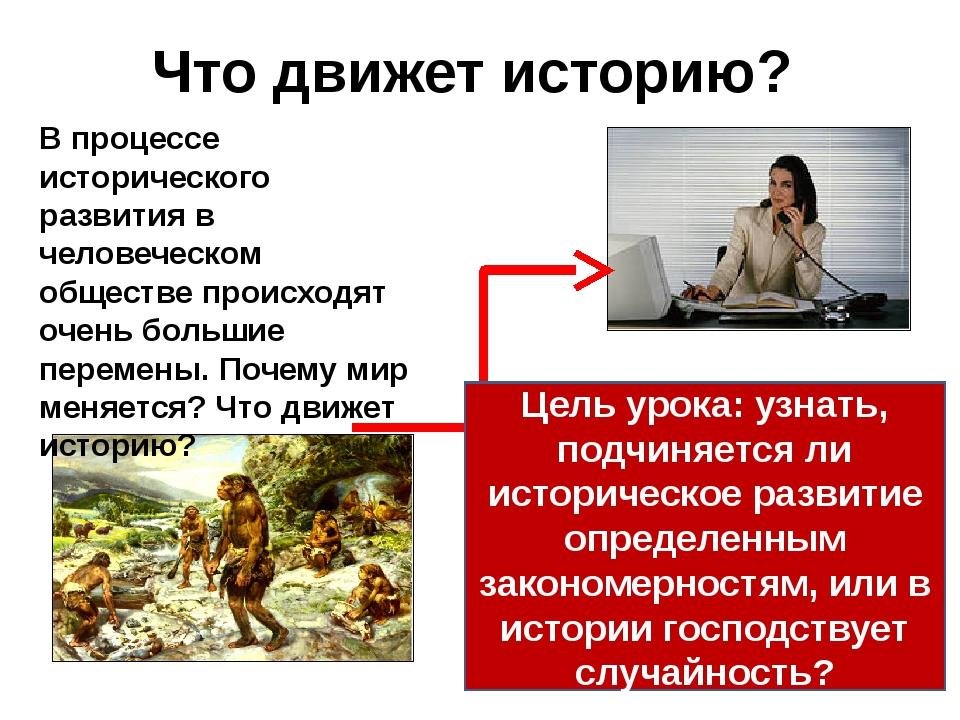 Что движет историю? В процессе исторического развития в человеческом обществе...