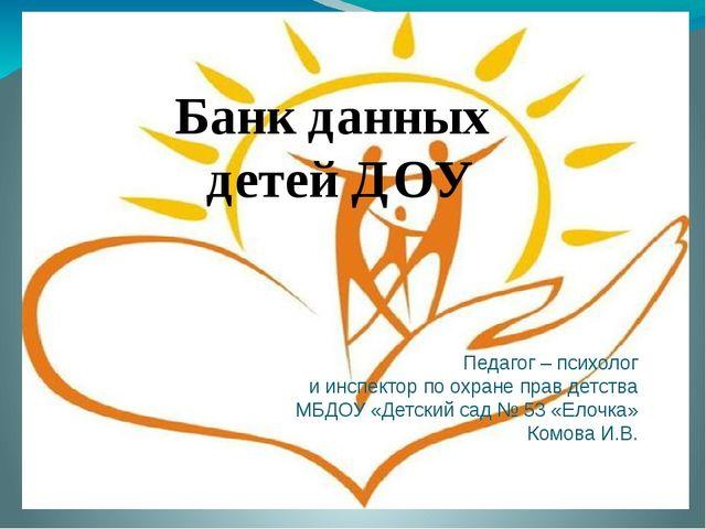 Педагог – психолог и инспектор по охране прав детства МБДОУ «Детский сад № 5...