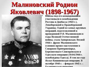 Малиновский Родион Яковлевич (1898-1967) Войска под его командованием участво