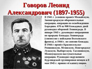 Говоров Леонид Александрович (1897-1955) В 1941 г. успешно провёл Можайскую,