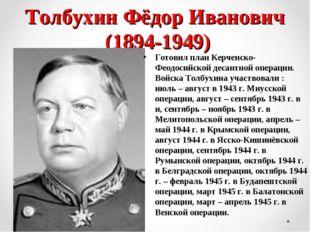 Толбухин Фёдор Иванович (1894-1949) Готовил план Керченско-Феодосийской десан