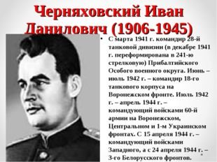 Черняховский Иван Данилович (1906-1945) С марта 1941 г. командир 28-й танково
