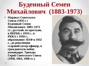 Буденный Семен Михайлович (1883-1973) Маршал Советского Союза (1935 г.) Буден
