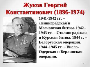 Жуков Георгий Константинович (1896-1974) 1941-1942 гг. – Ленинградская и Моск