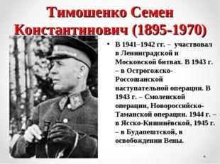 Тимошенко Семен Константинович (1895-1970) В 1941–1942 гг. – участвовал в Лен