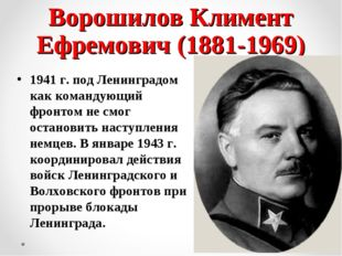 Ворошилов Климент Ефремович (1881-1969) 1941 г. под Ленинградом как командующ