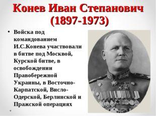 Конев Иван Степанович (1897-1973) Войска под командованием И.С.Конева участво