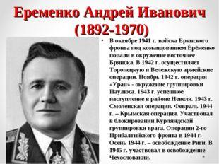 Еременко Андрей Иванович (1892-1970) В октябре 1941 г. войска Брянского фронт