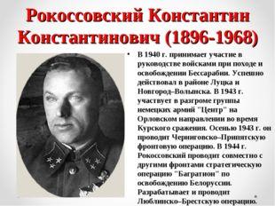 Рокоссовский Константин Константинович (1896-1968) В 1940 г. принимает участи