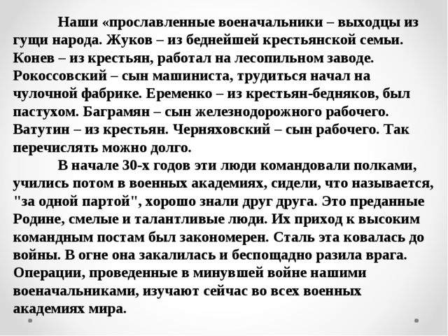 Наши «прославленные военачальники – выходцы из гущи народа. Жуков – из бедне...