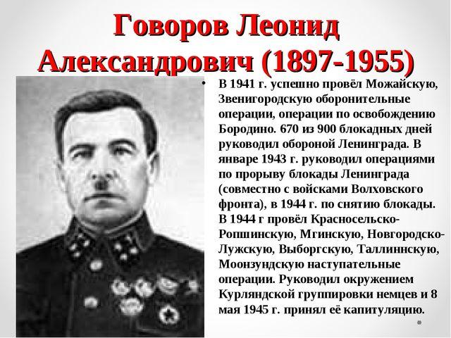 Говоров Леонид Александрович (1897-1955) В 1941 г. успешно провёл Можайскую,...