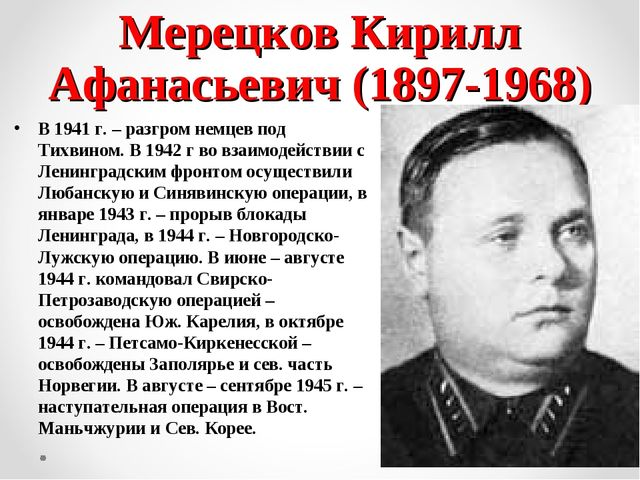 Мерецков Кирилл Афанасьевич (1897-1968) В 1941 г. – разгром немцев под Тихвин...