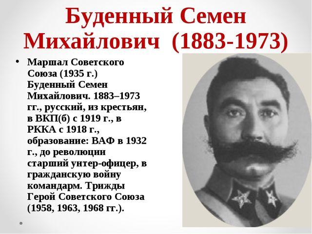 Буденный Семен Михайлович (1883-1973) Маршал Советского Союза (1935 г.) Буден...