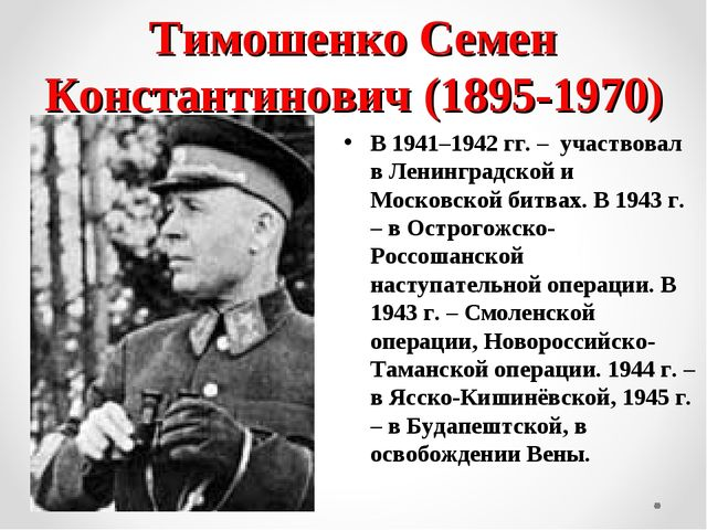 Тимошенко Семен Константинович (1895-1970) В 1941–1942 гг. – участвовал в Лен...