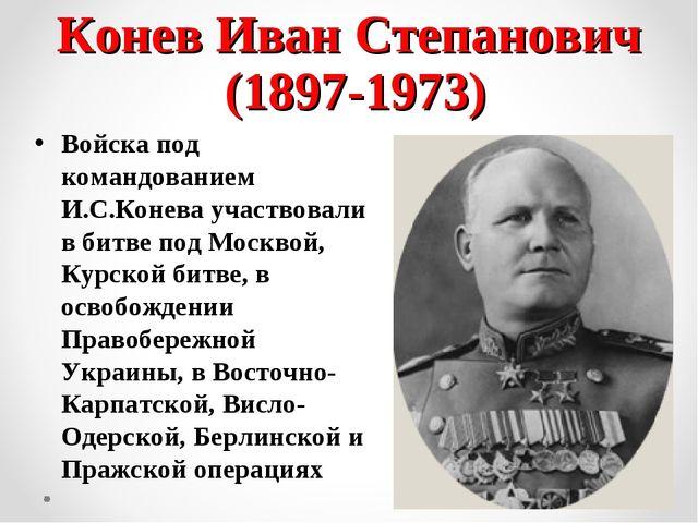 Конев Иван Степанович (1897-1973) Войска под командованием И.С.Конева участво...